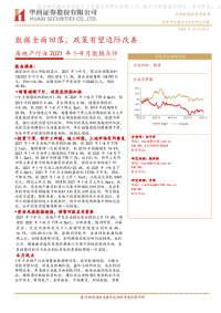 房地产行业2021年1-9月数据点评:数据全面回落,政策有望边际改善