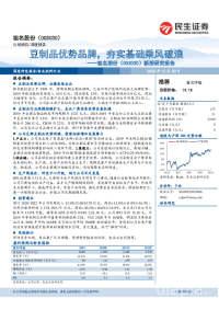 新股研究报告:豆制品优势品牌,夯实基础乘风破浪