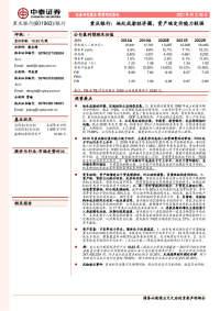 重庆银行:地处成渝经济圈,资产端定价能力较强
