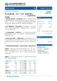 """重庆银行深度报告:区位优势显著,开启""""A+H""""城商行模式"""