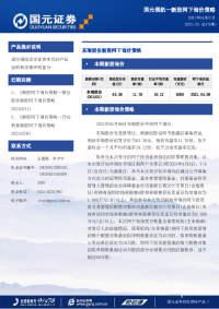 东瑞股份新股网下询价策略