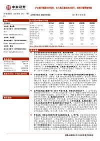 沪农商行新股分析报告:长三角区域优质农商行,科技引领零售转型
