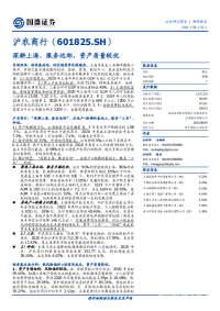 深耕上海,服务远郊,资产质量较优