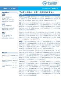 (中国)周报:节后复工反弹告一段落,市场低估收紧决心