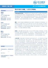 宏观研究|(中国)周报:资本外流压力减缓,人民币汇率暂稳