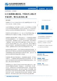 12月美联储如期加息,中国央行上调公开市场利率,预计未来仍将上调