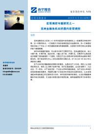 宏观调控专题研究之一:亚洲金融危机后的国内宏观调控