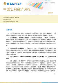 中国宏观经济月报