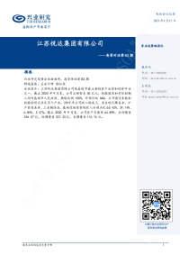 高管对话第83期:江苏悦达集团有限公司