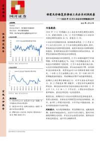 2020年12月工业企业利润数据点评:供需及价格复苏推动工业企业利润改善