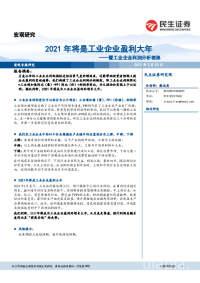 暨工业企业利润分析框架:2021年将是工业企业盈利大年