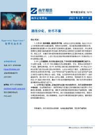 南华宏观周报:通胀分化,货币不紧