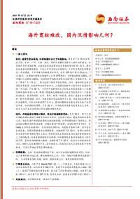 宏观周报:海外宽松难改,国内汛情影响几何?