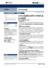 海外市场双周报:六问六答看懂SOFR如何替代美元LIBOR