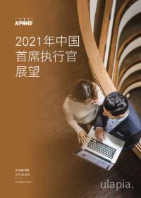 2021年中国首席执行官展望