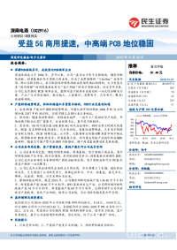 受益5G商用提速,中高端PCB地位稳固