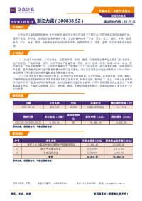新股询价报告:浙江力诺