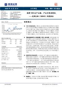 深度报告:深耕VD3全产业链,产品升级迎新机