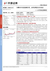 公司信息更新报告:与腾讯云达成战略合作,共同护航企业云安全