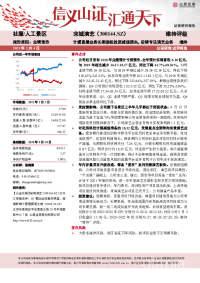 计提直播业务长期股权投资减值损失,后续专注演艺业务