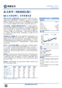 Q4主业恢复增长,存货质量改善
