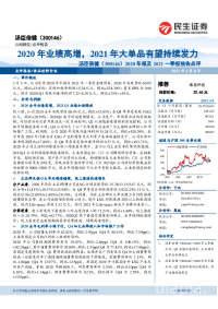 2020年报及2021一季报预告点评:2020年业绩高增,2021年大单品有望持续发力