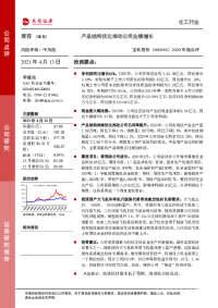 2020年报点评:产品结构优化推动公司业绩增长