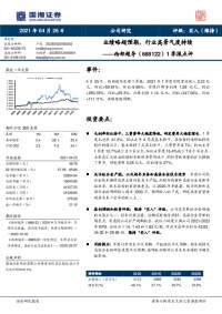 1季报点评:业绩略超预期,行业高景气度持续