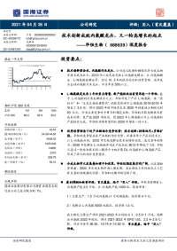 深度报告:技术创新成就丙氨酸龙头,又一轮高增长的起点