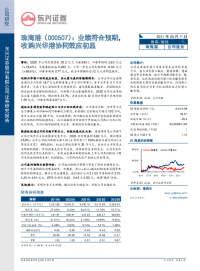 业绩符合预期,收购兴华港协同效应初显