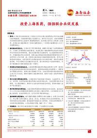 投资上海医药,强强联合共促发展