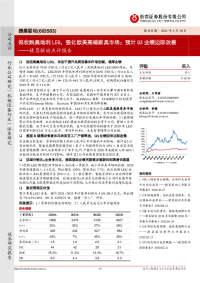 捷昌驱动点评报告:拟收购奥地利LEG,强化欧美高端家具市场;预计Q3业绩边际改善