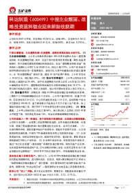 中报主业靓丽、战略投资蓝科锂业迎来耕耘收获期