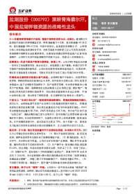 深耕青海察尔汗,中国盐湖钾锂资源的战略性龙头