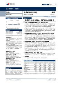 2021年半年报点评:存储平台化布局,MCU加速增长