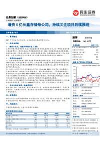 增资5亿长鑫存储母公司,持续关注项目后续推进