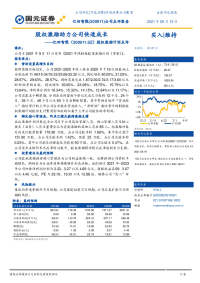 股权激励计划点评:股权激励助力公司快速成长