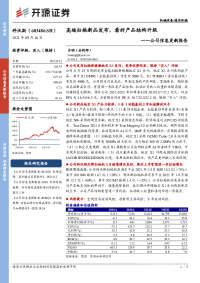 公司信息更新报告:高端扫拖新品发布,看好产品结构升级