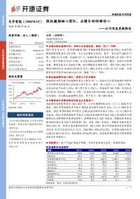 公司信息更新报告:股权激励核心团队,业绩目标明确信心