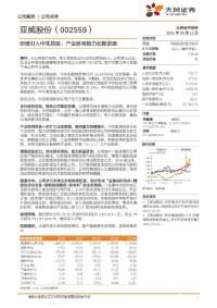 定增引入中车控股,产业协同助力长期发展