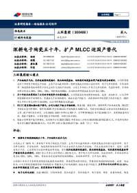 深耕电子陶瓷五十年,扩产MLCC迎国产替代