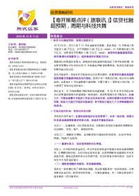 【粤开策略点评(原联讯)】信贷社融超预期,周期与科技共舞