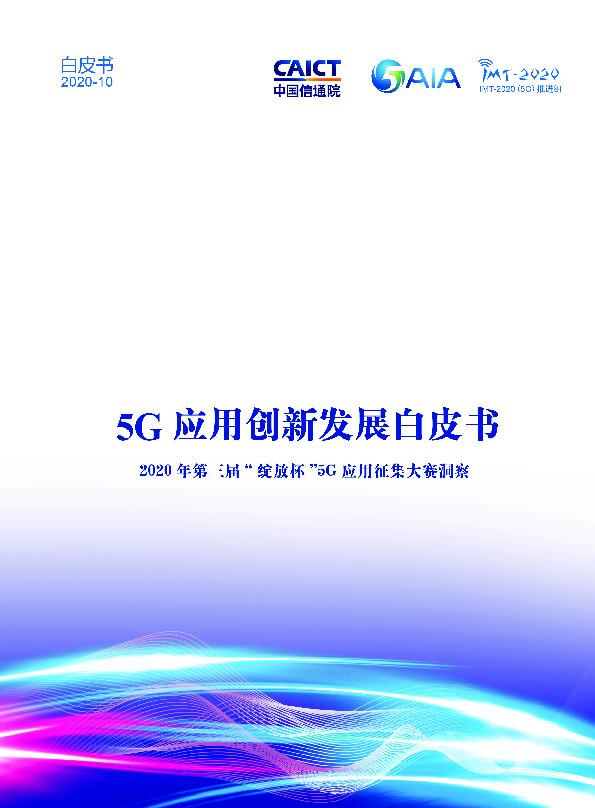 """5G应用创新发展白皮书:2020年第三届""""绽放杯""""5G应用征集大赛洞察"""