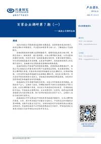 百家企业调研第7期(一):城投公司调研总结