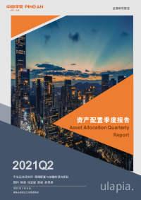 2021Q2资产配置季度报告:休整在内,机会在外