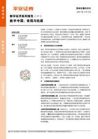 数字经济系列报告(一):数字中国:变局与机遇