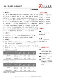 海外研究日报:美股小幅回调,港股涨跌不一