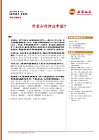 策略专题报告:外资如何押注中国?