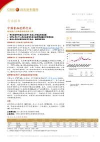 中国食品饮料行业:低估值已反映原材料价格上涨