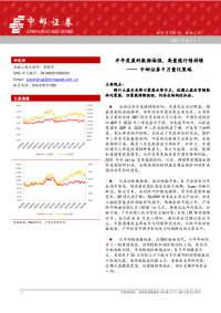 9月量化策略:半年度盈利数据偏强,高量能行情持续